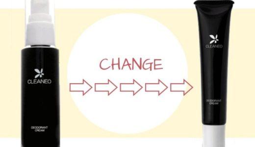 クリアネオの容器が変わってる!嬉しいメリットが5つ増えました。